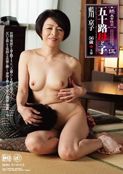 続・異常性交 五十路母と子 其ノ伍 藍川京子