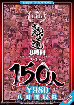 【愛原さえ動画】熟道150人-15周年8時間スペシャル-熟女