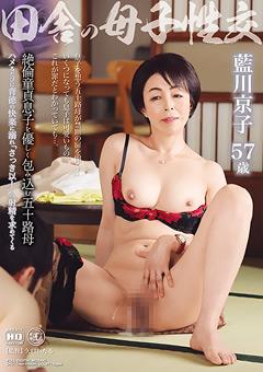 「田舎の母子性交 絶倫童貞息子を優しく包み込む五十路母 藍川京子」のパッケージ画像