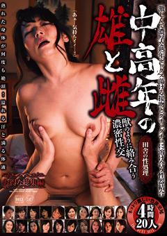 【宝田さゆり動画】田舎の性奴隷-中高年の雄と雌-4時間20人-熟女