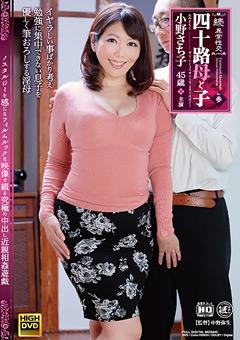 【小野さち子動画】先行続・異常性交-四十路母と子-其ノ参-小野さち子 -熟女