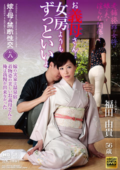 【福田由貴動画】先行妻の母と禁断性交-其ノ八 -熟女