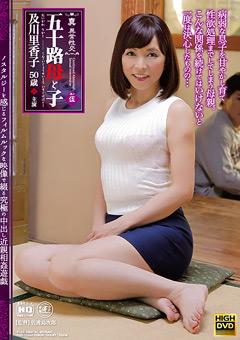 【及川里香子動画】先行真・異常性交-五十路母と子-其ノ伍 -熟女