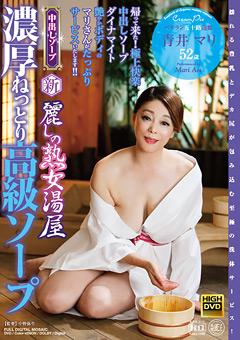 【青井マリ動画】先行新・麗しの熟女湯屋-濃密ねっとり高級ソープ -熟女