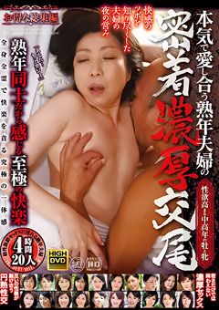 【内原美智子動画】先行本気で愛し合う熟年夫婦の密着濃密セックス-20人-4時間 -熟女