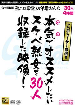 【福田由貴動画】先行本気でオススメしたい歪曲熟女を30人収録した映像 -熟女