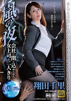 【翔田千里動画】先行会社に閉じ込められた女上司と二人きり-翔田千里 -熟女
