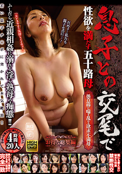 【青井マリ動画】先行息子とのセックスで色欲を満たす五十路母 -熟女
