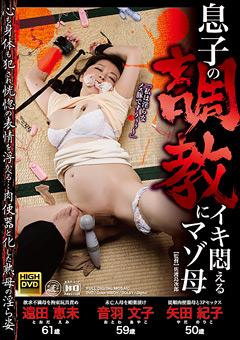 【遠田恵未動画】先行息子の調教にイキ悶えるマゾ母 -熟女