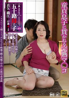 「真・異常性交 五十路母と子 其の拾伍 童貞息子に貫かれる完熟マ◯コ」のパッケージ画像