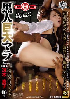 【冴木真子動画】先行黒人巨大マラ-陵辱4P輪姦二穴SEX -熟女