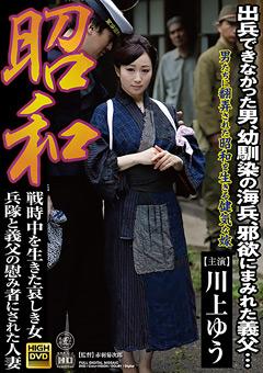 【川上ゆう動画】先行昭和-兵隊と義父の慰み者にされた人妻 -熟女
