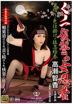くノ一 復讐の女忍者 裏切りと色仕掛けの抜忍絵巻