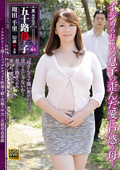 【翔田千里動画】先行真・異常性交-五十路母と子-其の拾七 -熟女