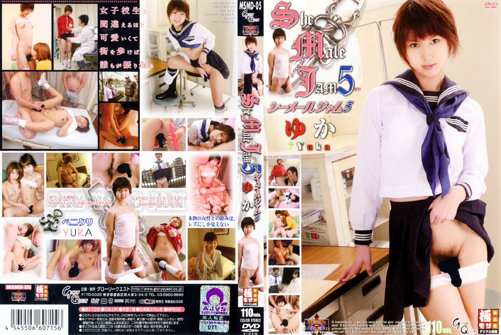 She Male Jam5 [MSMD-05]