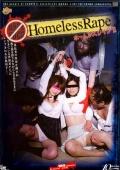 ホームレスレイプ2