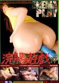 浣腸遊戯17 相川純菜