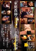家庭教師が美少女にした事の全記録 隠撮カメラFILE2
