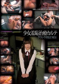 DUGA 少女羞恥治療カルテ クランケ FILE NO.1