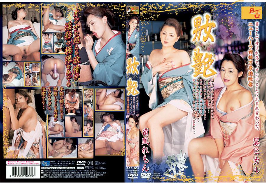 男女艶 [GQD-038]