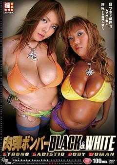 DUGA 肉弾ボンバー BLACK&WHITE