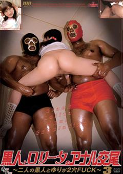 黒人とロリータのアナル交尾3