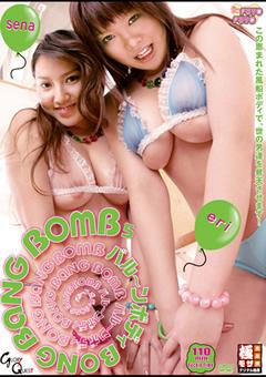 バル~ンボディ BONG BANG BOMB5