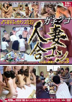 ガチンコ 人妻合コン Part3