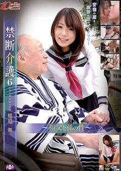 禁断介護6 ~祖父と孫の性~