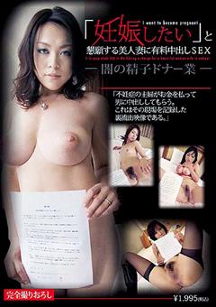 「妊娠したい」と懇願する美人妻に有料中出しSEX -闇の精子ドナー業-