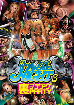The gal's NIGHT8 裏ブチアゲPARTY