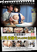 家庭教師が巨乳受験生にした事の全記録 前田優希