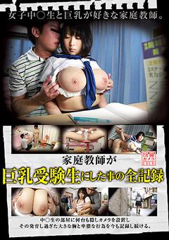 家庭教師が巨乳受験生にした事の全記録 隠撮カメラFILE 前田優希
