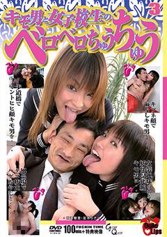 キモ男と女子校生のベロベロちゅうちゅう3