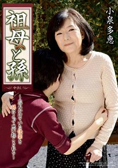 祖母と孫 小泉多恵