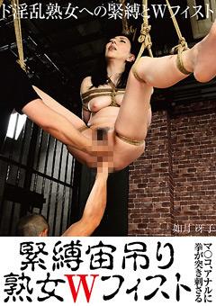 緊縛宙吊り熟女Wフィスト 如月冴子