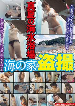 DUGA 真夏の海水浴場 海の家盗撮