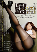 黒パンストSTYLE ~黒いパンストで誘惑する美脚美女~