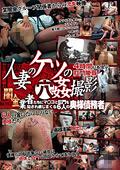 人妻のケツの穴姦撮影|人気の熟女動画DUGA|永久保存版級の俊逸作品が登場!