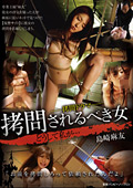拷問されるべき女 島崎麻友