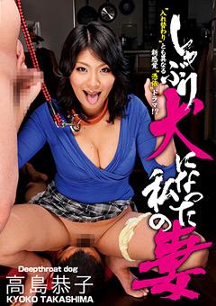 しゃぶり犬になった私の妻 高島恭子