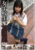女子校生[姦遊録]006