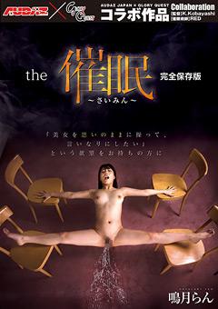the催眠 鳴月らん