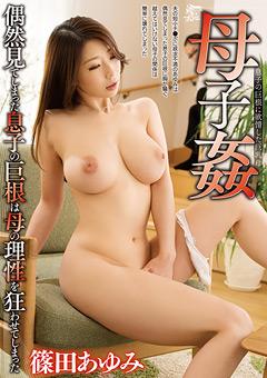 母子姦 息子の巨根に欲情した巨乳母 篠田あゆみ