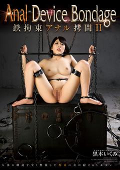 Anal Device Bondage2 鉄拘束アナル拷問 黒木いくみ…|推奨》アナル動画見放題|アナル専門のアナリスト