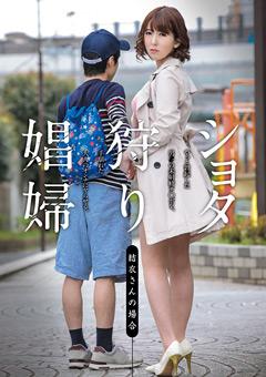 【波多野結衣動画】ショタ狩り娼婦-結衣さんの場合-熟女
