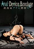 Anal Device Bondage6 鉄拘束アナル拷問 小野寺梨紗