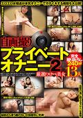 自画撮りプライベートオナニー2 厳選ドスケベ美女13人