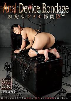 【月野ゆりあ動画】Anal-Device-Bondage9-鉄束縛アナル拷問-月野ゆりあ-マニアック