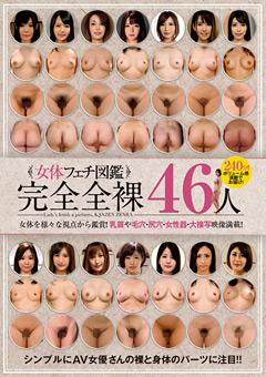 女体フェチ図鑑完全全裸46人